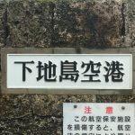 宮古島の下地島空港の状況が気になったので、現地に行って確かめてきた(画像有)