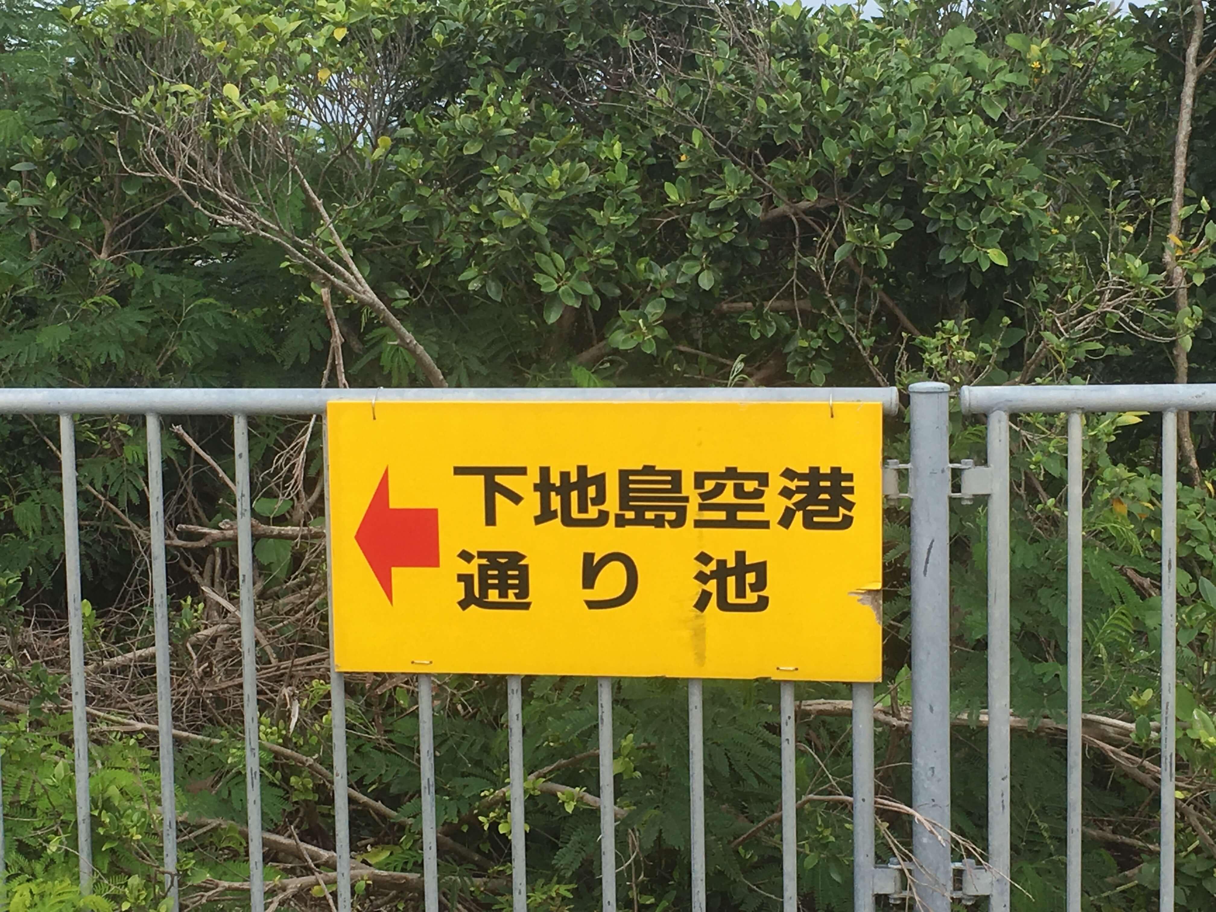 下地島空港(宮古島)現地リポート第二弾!!工事が遅れるであろう3つの原因が判明!!(画像有)