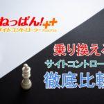 【ねっぱん!】乗り換え競合サイトコントローラー徹底比較!(2020年12月追記)