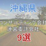 【2021年版】沖縄県 ホテルコンサル・運営委託会社9選