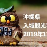 沖縄県 入域観光客 2019年11月(12月26日発表分) 分析