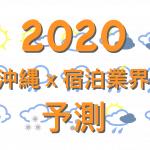 2020年の沖縄の宿泊業界はどうなる?エビデンスを元に予測してみた