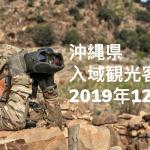 沖縄県 空路入域観光客 2019年12月(12月23日発表分) まとめ