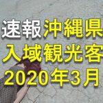 【速報】沖縄県 入域客数 2020年3月