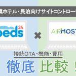 【徹底比較!】Beds24 vs Airhost 小規模施設向けサイトコントローラー最強はどこだ!?