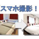 【スマホ撮影】ホテル・民泊の写真撮影のコツ3選!素人でもこれを守るだけで見違える写真に!