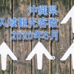【入域観光客数】沖縄県 2020年6月  前月から驚異の300%!!
