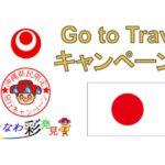 おきなわ彩発見キャンペーン第2弾 & Go to Travel キャンペーン概要と注意点