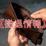 【撤退情報】沖縄県 ホテル・民泊関連企業の撤退・倒産情報まとめ