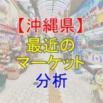 【沖縄県】最近のマーケット状況を各種公開データを元に分析してみた
