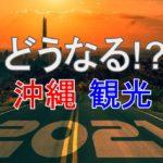 2021年の沖縄観光はどうなる??予測が難しいので今分かっている事実を列挙してみる