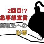 2回目の緊急事態宣言が沖縄観光に与える影響はこれくらい!