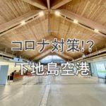 【下地島空港】コロナを予言!?完全オープンエアーな空港で安全な旅を!