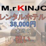 【Mr.KINJO】レンタルホテル月額38,000円!!  隠された本当の狙いとは!