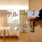 ホテル→賃貸 移行する際のメリット・デメリットと移行前に出来る事