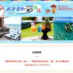 おきなわ彩発見キャンペーン第三弾!! ホテル側の参加方法と注意点を解説!