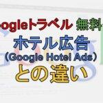 【違い】Googleトラベルとホテル広告(Google Hotel Ads) 両者の違いと利用時の注意点