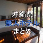 【沖縄県】無人ホテル・スマートホテルまとめ 人件費削減 & 感染症対策に最適!