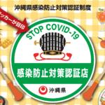【宿泊業】沖縄県感染防止対策認証制度が9月1日から申請開始! 申請方法と注意点