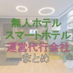 無人ホテル・スマートホテル 運営代行会社 まとめ【沖縄版】